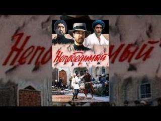 Непобедимый (фильм, спорт, приключения, СССР, 1983г.)