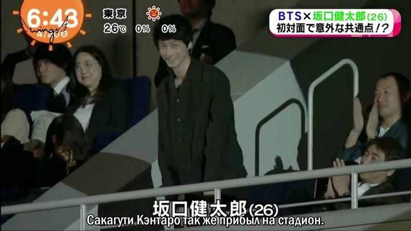 [RUS SUB] [РУС САБ]BTS и Сакагути Кэнтаро на FujiTV