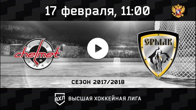 «Челмет» Челябинск - «Ермак» Ангарск
