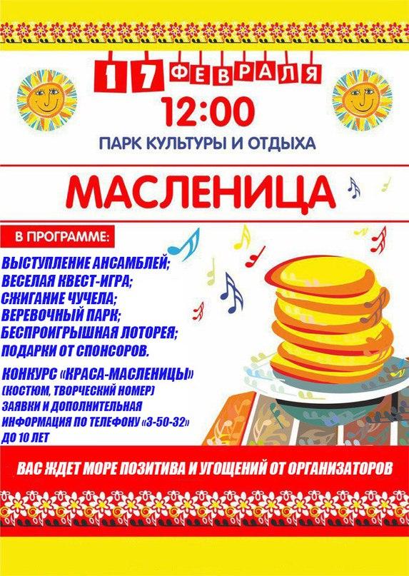 масленица, парк культуры и отдыха, Чайковский, 2018 год