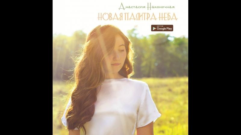 Анастасия Наконечная-В Нём-всё для меня