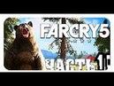 Far Cry 5 как приручить медведя по имени ЧИЗБУРГЕР ! 10