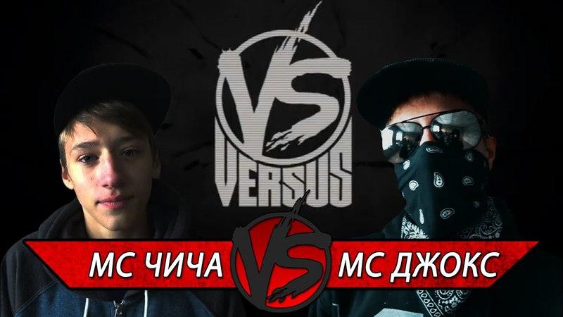 VERSUS MC ЧИЧА vs MC ДЖОКС Рэп Баттл Школьников