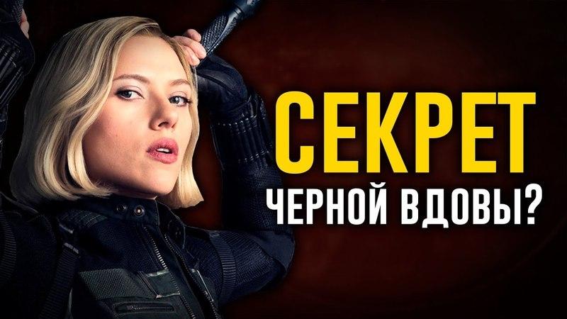 Что будет в сольном фильме Черной Вдовы? Теория киновселенной Marvel