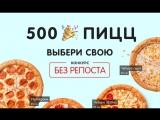 Итоги конкурса 500 пицц
