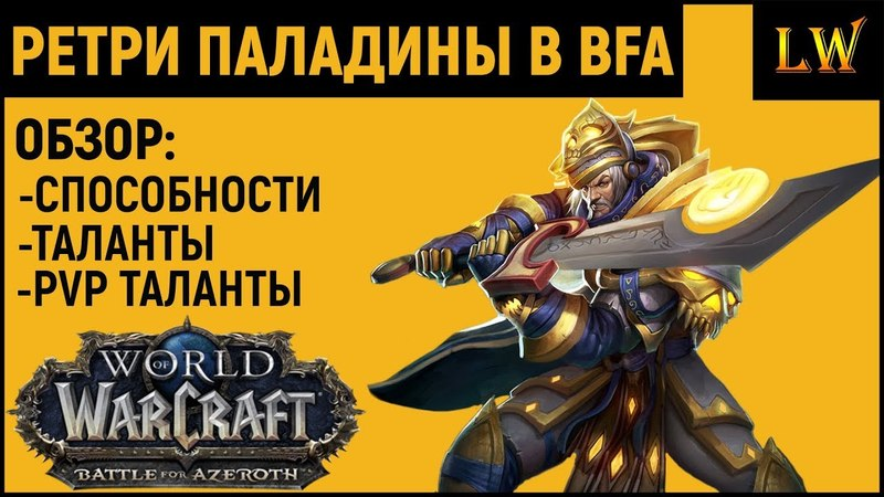 Обзор Паладинов Воздаяния в Battle for Azeroth l World of Warcraft