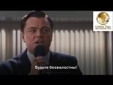 Эмоциональная мотивационная речь Леонардо Ди Каприо в фильме «Волк с Уолл-Стрит». #GoldenTimeClubOdessa