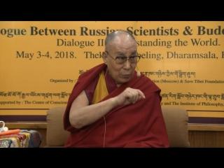 Запись трансляции 3 мая 2018. Далай-лама и российские ученые. Диалоги о понимании мира