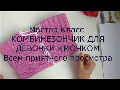 Мастер Класс КОМБИНЕЗОНЧИК КРЮЧКОМ 0 - 3 мес ЧАСТЬ 1