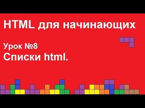 HTML для начинающих Урок 8 Списки html