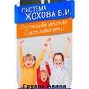 Содружество Автономных Классов по методу Жохова