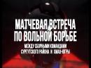 Мурад Нухкадиев VS Валодя Франгулян