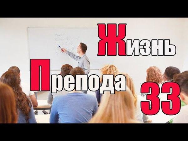 Жизнь преподавателя 33. Какая материально-техническая база кафедры СМиСМ?