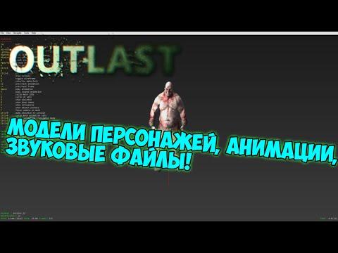 Outlast: Просматриваем модели и анимации персонажей! (КАК ЭТО СДЕЛАТЬ)