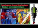 Transformers Rescue Bots Academy и Rise of The Teenage Mutant Ninja Turtles!