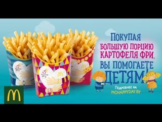 МакХэппи День в МакДональдс! Большая порция Добра!