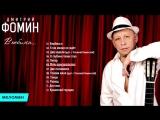 Дмитрий Фомин - Влюбился (Альбом 2017 г)