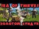 Пират и золотой сундук - Sea of Thieves Как мы грабили остров