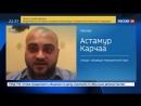 Россия 24 - Рукам-базукам опять хана: можно ли верить слезам синтолового качка - Россия 24