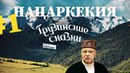 Нацаркекия / Грузинские сказки / Юрий Кобаладзе / Серия 1