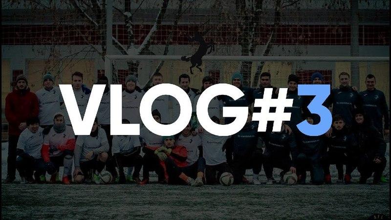 Центавр VLOG 3. Центавр в АФЛ. Лига чемпионов 2018. Прогноз от игроков.