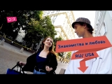 Как познакомиться с девушкой в России и США — о2тв: Кому жить хорошо