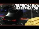 Bulkin ПЕРЕПЛАВКА МАТЕРИАЛОВ! (MTA CCDPlanet)