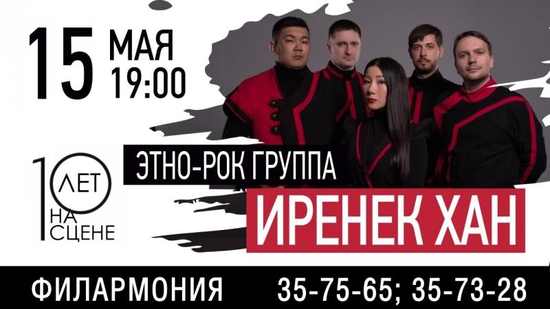 Иренек хан_10 лет