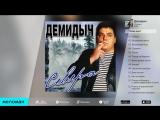 Демидыч - Севера (Альбом 2002 г)