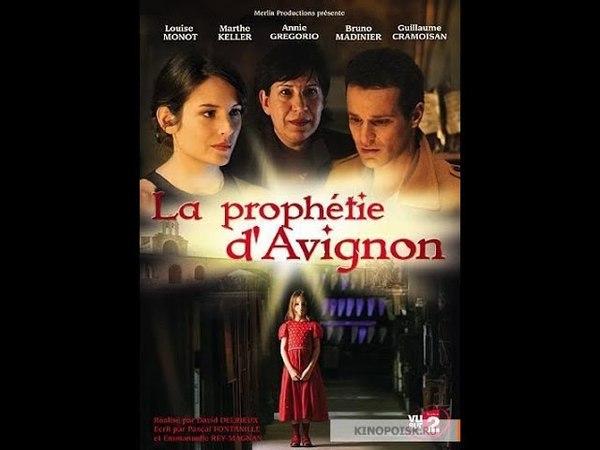 Авиньонское пророчество 3 серия детектив 2007 Франция Бельгия Швейцария