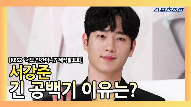서강준 1년 6개월 공백기..답답했다 (KBS2 월화드라마 '너도 인간이니?' 제작48156