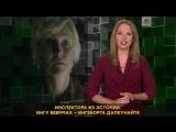 Новости шоу-бизнеса: загадочное убийство на границе России и Эстонии