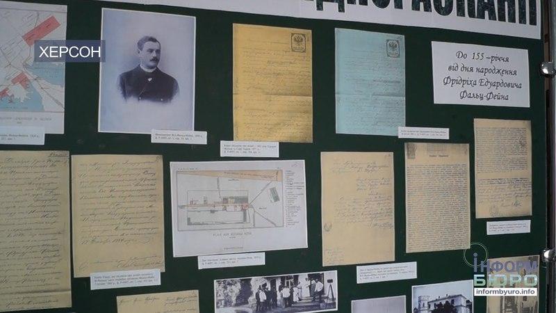 У Херсоні відкрили виставку до ювілею засновника заповідника Асканія-Нова
