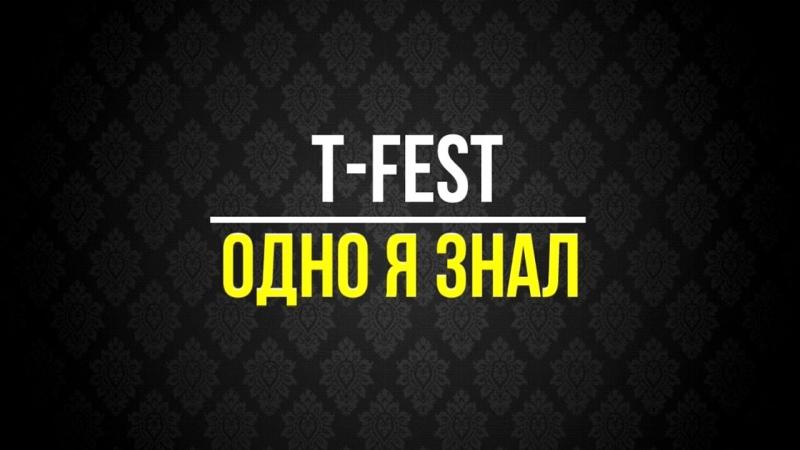 T-Fest - Новый день (1)