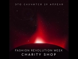 ждем вас на фестивале Fashion Revolution