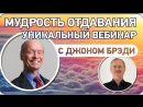 Мудрость отдавания Онлайн встреча с Джоном Брэди John Brady президентом проекта ACIP