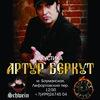 Артур Беркут - акустика в ШВАЙНе 18\11\17!!!