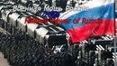 Военная Мощь России Military Power of Russia 2018ᴴᴰ