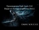 Прохождение Dark Souls 3 2 Вордт из Холодной долины босс