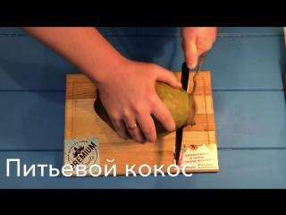 Молодой зеленый питьевой кокос (способ вскрытия)