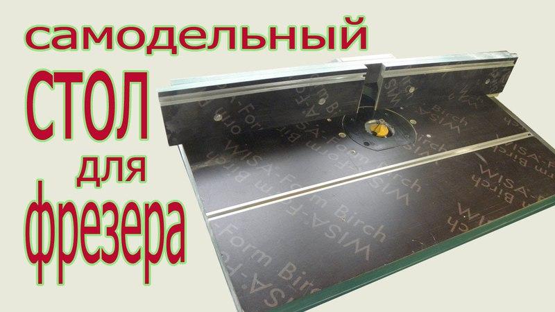 Самодельный стол для фрезера. How ta make table for router cfvjltkmysq cnjk lkz ahtpthf. how ta make