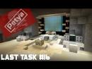 Заквиель Last Task 16 - Командный Центр на базе Челлендж на Бороду и Арты Новый Дом Аида!