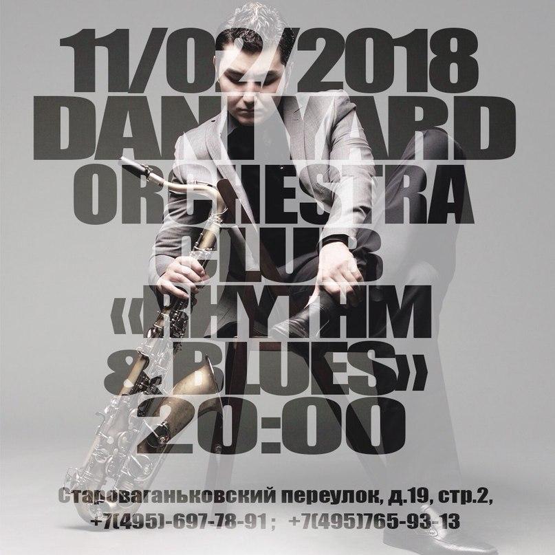Dani Yard   Москва