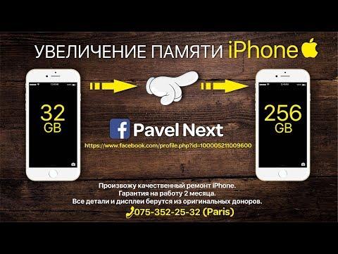 Увеличение памяти, замена nand APPLE IPHONE