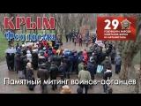 15.02.2018 Крым, Феодосия - Памятный митинг воинов-афганцев