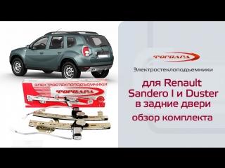 Стеклоподъемники ФОРВАРД для Renault Sandero I и Duster в задние двери. Обзор комплекта