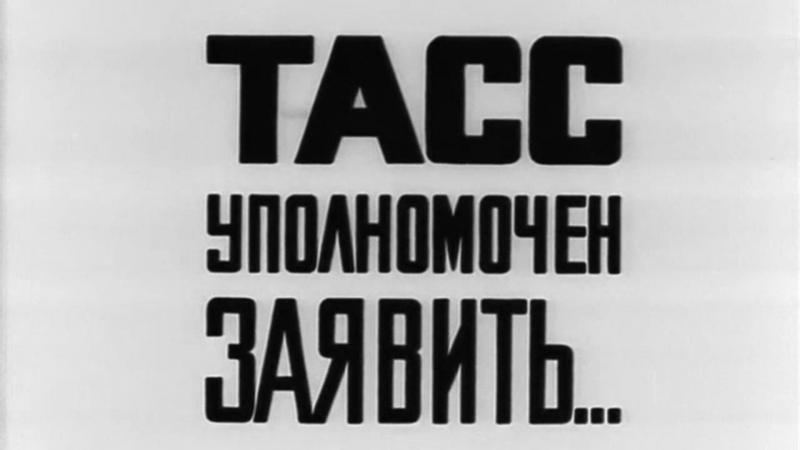 ТАСС Уполномочен Заявить 1984 (1-4 серия)