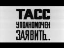 ТАСС Уполномочен Заявить 1984 1-4 серия