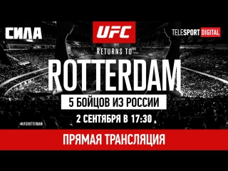 UFC Fight Night Rotterdam: Интервью Александра Волкова