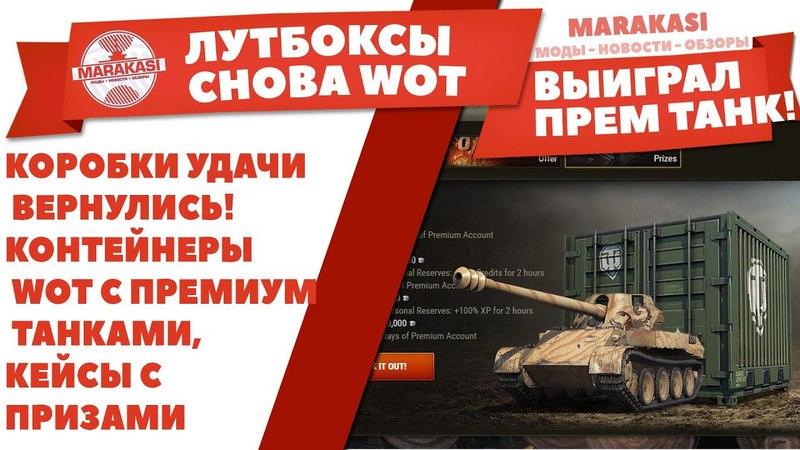 КОРОБКИ УДАЧИ ВЕРНУЛИСЬ! КОНТЕЙНЕРЫ WOT С ПРЕМИУМ ТАНКАМИ, КЕЙСЫ С ПРИЗАМИ World of Tanks / ЛУТБОКСЫ